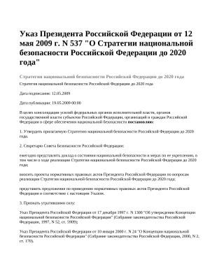 Указ Президента Российской Федерации от 12 мая 2009 г. N 537