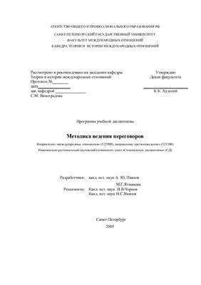 Программа учебной дисциплины - Методика ведения переговоров