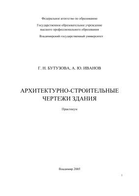 Бутузова Г.Н., Иванов А.Ю. Архитектурно-строительные чертежи здания