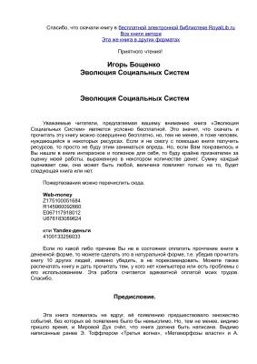 Бощенко Игорь. Эволюция Социальных Систем