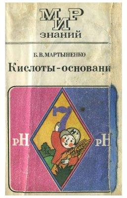 Мартыненко Б.В. Кислоты - основания