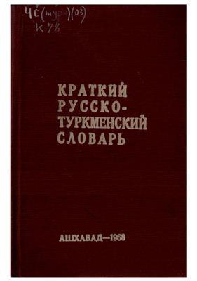Краткий русско-туркменский словарь (Гысгача русча-т?ркменче с?зл?к)