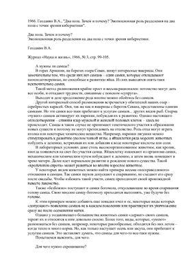 Геодакян В.А., - Два пола. Зачем и почему? Эволюционная роль разделения на два пола с точки зрения кибернетики