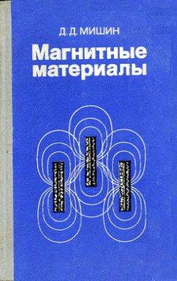 Мишин Д.Д. Магнитные материалы