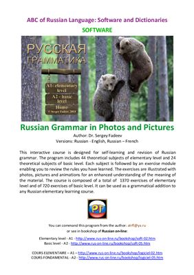 ABC of Russian Language - Software and Dictionaries