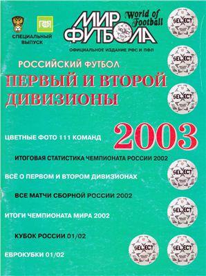 Ангелов С. Мир футбола. Первый и второй дивизионы 2003