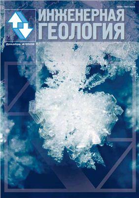 Инженерная геология 2008 (№1-4)