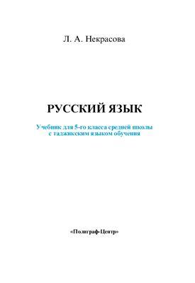 Некрасова Л.А. Русский язык 5 (на таджикском языке)