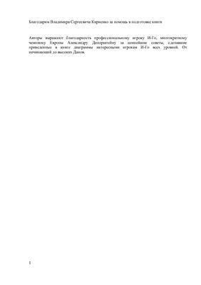 Гришин И.А., Донсков Д.В., Емельянов М.Г. Боевое искусство стратегии