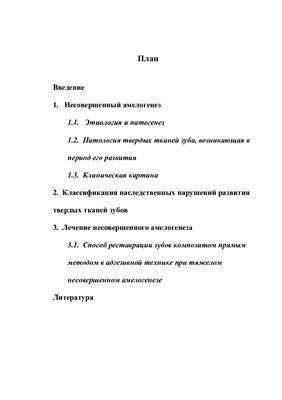 Несовершенный амелогенез. Клиника, диагностика, лечение