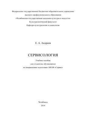 Андреев Е.А. Сервисология