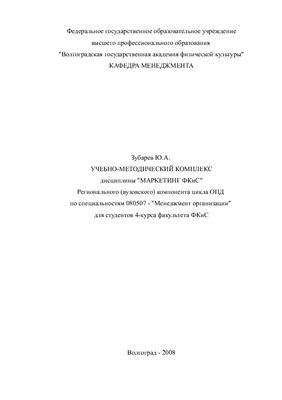 Зубарев Ю.А. Маркетинг физической культуры и спорта: Курс лекций