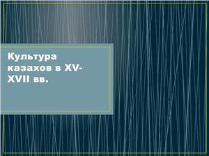 Культура казахов в XV-XVII вв (презентация)