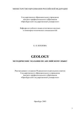 Козлова Е.П. Geology. Методические указания по английскому языку