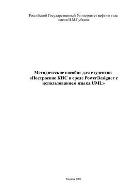 Кузнецова Л.В. Построение КИС в среде PowerDesigner с использованием языка UML