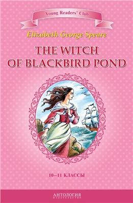 Джордж С.Э., Шитова А.В. The Witch of Blackbird Pond. Ведьма с пруда Черных Дроздов. 10-11 классы
