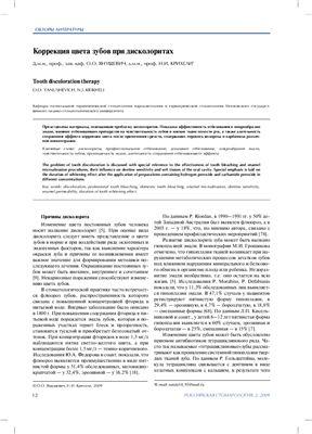 Янушевич О.О., Крихели Н.И. Коррекция цвета зубов при дисколоритах