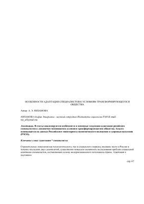 Низамова А.Э. Особенности адаптации специалистов к условиям трансформирующегося общества