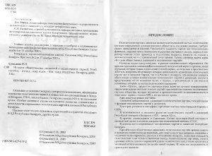 Сувалова Е.Н. История общественных движений и политических партий