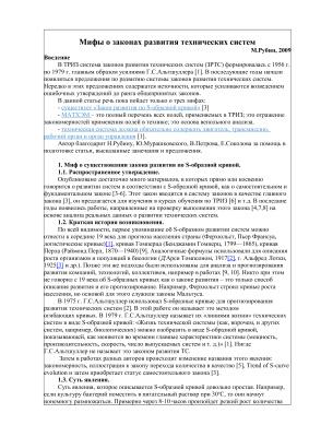 Рубин М. Мифы о законах развития технических систем