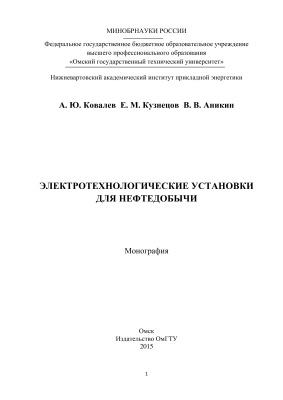Ковалев А.Ю., Кузнецов Е.М., Аникин В.В. Электротехнологические установки для нефтедобычи