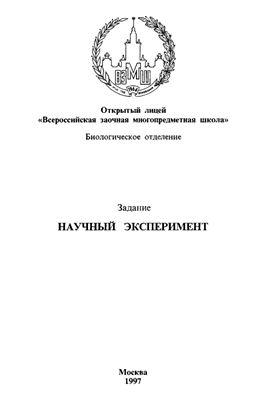 Жердев А.В. Задание: Научный эксперимент