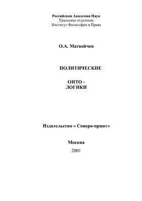 Матвейчев О.А. Политические онто-логики