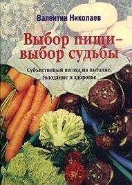 Николаев В.Ю. Выбор пищи - выбор судьбы