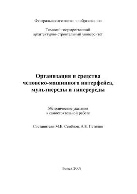 Семёнов М.Е., Петелин А.Е. (сост.) Организация и средства человеко-машинного интерфейса, мультисреды и гиперсреды