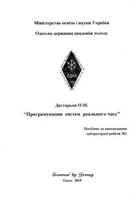 Дегтярьов О.М. Програмування систем реального часу. Посібник до виконання лабораторної роботи №1