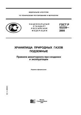 ГОСТ Р 53239-2008 Хранилища природных газов подземные. Правила мониторинга при создании и эксплуатации