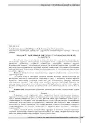 Борисюк М.Д., Александров Е.Е., Александрова Т.Е. Цифровой стабилизатор лазерного луча танкового прицела- дальномера