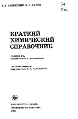 Рабинович В.А., Хавин 3. Я. Краткий химический справочник