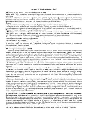 Ответы к зачету по курсу Физиология ВНД