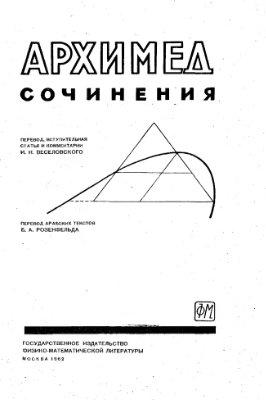 Классики математики. Сборник. Ньютон, Лопиталь, Коши, Колмогоров, Архимед. В оригинале. Раритетные издания
