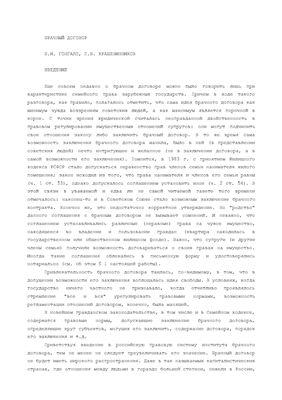 Гонгало Б.М. Крашенинников П.В. Брачный договор