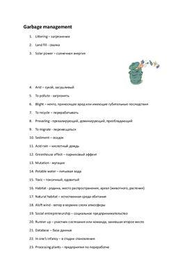 Глоссарий на тему Garbage Management
