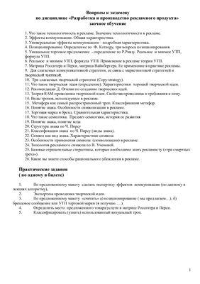 Ответы к экзамену по курсу Разработка и технологии производства рекламного продукта