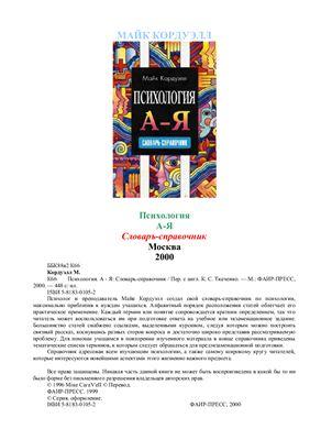 Кордуэлл М. Психология А-Я. Словарь-справочник