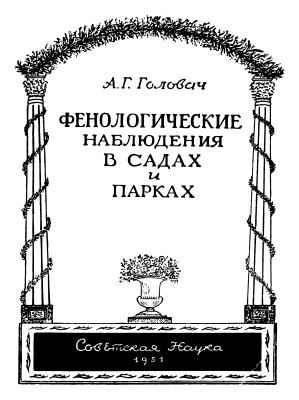 Головач А.Г. Фенологические наблюдения в садах и парках