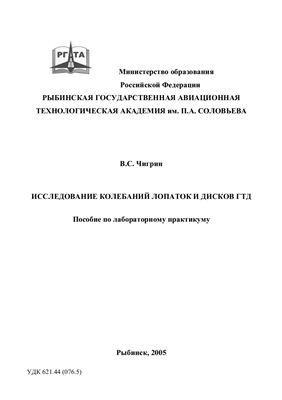 Чигрин В.С. Исследование колебаний лопаток и дисков ГТД