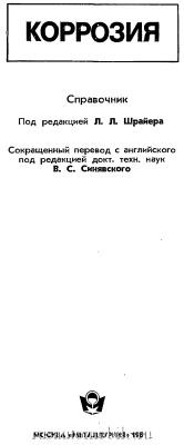 Шрайер Л.Л. (ред.) Коррозия. Справочное издание