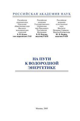 Кузык Б.Н., Кушлин В.И., Яковец Ю.В. На пути к водородной энергетике
