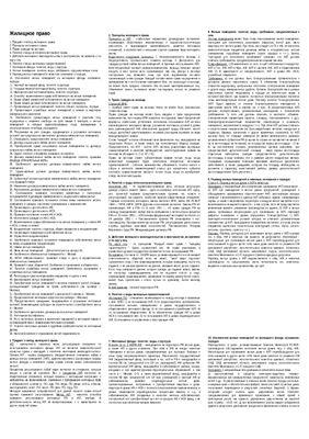 Шпаргалка - Жилищное право