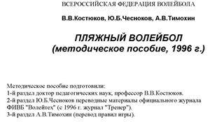 Тимохин А.В., Костюков В.В., Чесноков Ю.Б. Пляжный волейбол