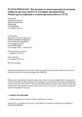 РД 39-0147098-014-89 - Инструкция по инвентаризации источников выбросов вредных веществ в атмосферу предприятиями Министерства нефтяной и газовой промышленности СССР
