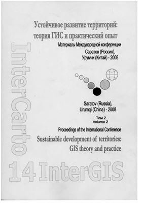 ИнтерКарто/ИнтерГИС 2008 Выпуск 14 Устойчивое развитие территорий: теория ГИС и практический опыт. Часть 2