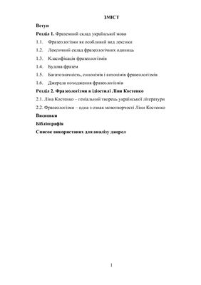 Курсовой проект - Роль фразеологізмів в ідіостилі Ліни Костенко