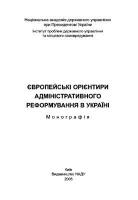 Бакуменко В.Д., Гогіна Л.М. Європейські орієнтири адміністративного реформування в Україні
