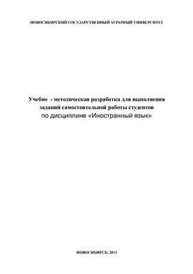 Коротких Е.Г. (сост.) Учебно-методическая разработка для выполнения заданий самостоятельной работы студентов по дисциплине Иностранный язык